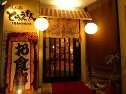 Meshi Cafe Toraemon