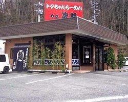 Tokuchan Ramen Branch Store Jiro