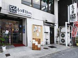 Motsuya Donchan Kofu Eki South Entrance