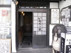 Irori No Sato