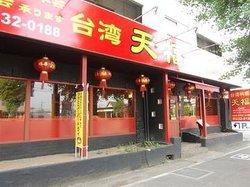 Taiwanese Cuisine Tenfuku