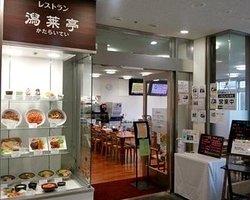 Restaurant Kataraitei
