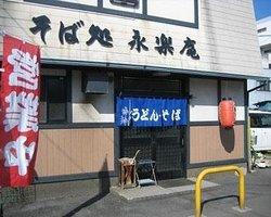 Soba Restaurant Eirakuan