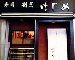 Sushi Kappo Hajime