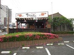 Okinawan Restaurant Chanpurutei