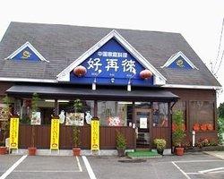 Chinese Cuisine Kosairai