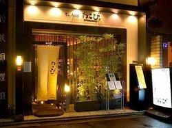 Gion Wasabi
