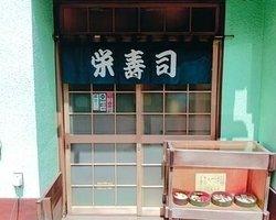 Sakae Zushi