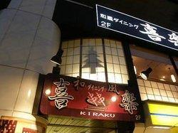 Japanese Style Dining Kiraku