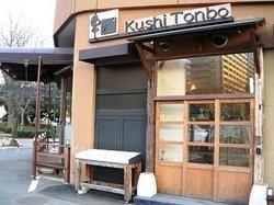Kushitonbo Tsukuba