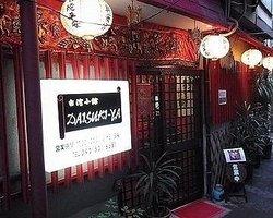 Taiwan Shokan Daisukiya