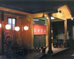 Dining Nakamura