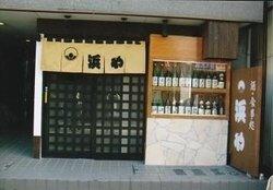 Tavern Hamaya
