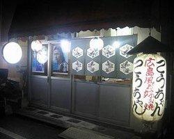 Okonomiyaki Kochan