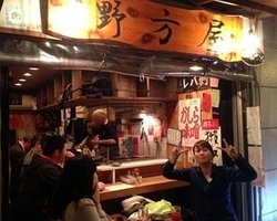 Nogataya Shinjuku Omoide Yokocho