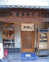 Kifune Zushi
