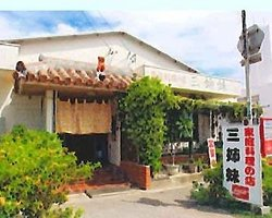 Okinawa Home Cooking Sanshimai
