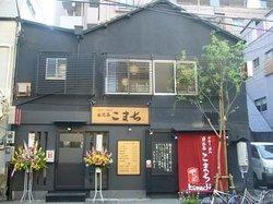 Hibiya Komachi Tsukishima Main branch