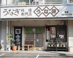 Unagi to Katei Ryouri no Mise Unatoku