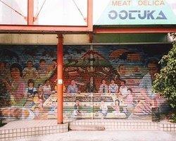 Otsuka Meat Shop