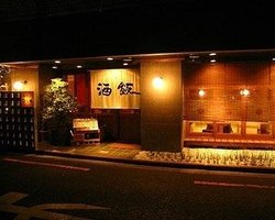 酒と飯のひら井 高松店