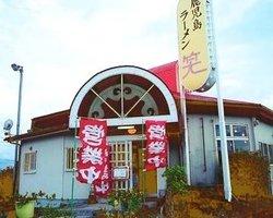 Kagoshima Ramen Sho