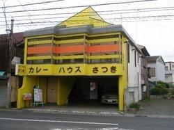 Curry House Satsuki