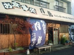 Monja Tsukishima