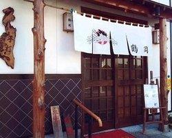 Soba Restaurant Tsuruoka