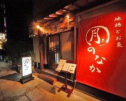 Jidoritoosakana Den Dining Tsukinonaka
