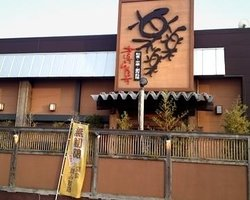 Kihachi Rakuhachi Joto