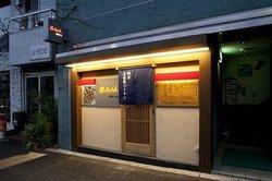 Pure Strain Nagoya Cochin Chicken Expert Bocchan Azabujuban