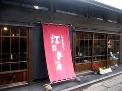 Shima Cafe Enomaru