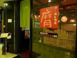 Ramen Bar Asatsuki