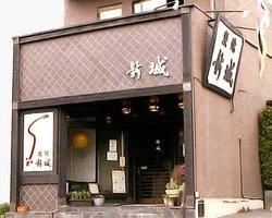 Sumiyaki Unagi Shinjo