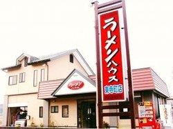 Ramen House Higashiteramachi
