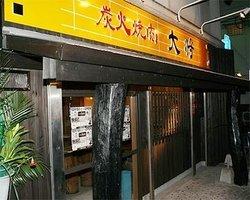Sumibi Yakiniku Taisho