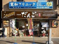 Abeno Dango Honpo Showacho-main branch