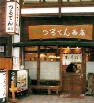 Tsuruten Nishi