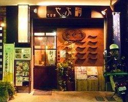 Soba Restaurant Yabukoma