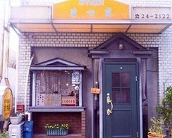 Kitchen Matsumoto