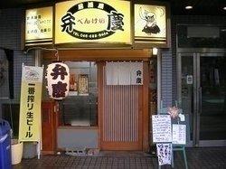 Izakaya Benkei