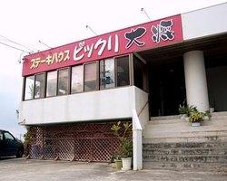 Steak House Bikkuri Taisho