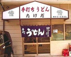 Takeda Udon