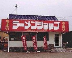 Ramen Shop Shirone