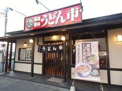 Udonichi Mito
