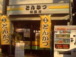 Tonkatsu Asahiruban