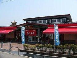 Roadside Station Shisui Youjouichiba