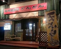 Japanese Tavern Dondon