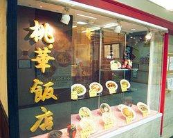 Chinese Cuisine Touka Hanten